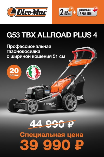 Газонокосилка Oleo-Mac G53 TBX ALLROAD PLUS 4