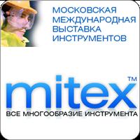 Выставка MITEX-2011