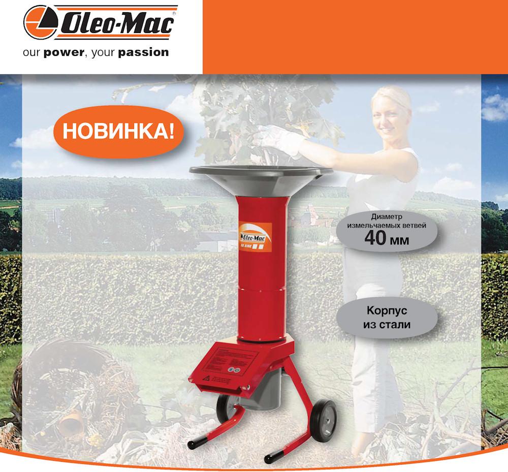 Электрически садовый измельчитель веток Oleo-Mac SH210E
