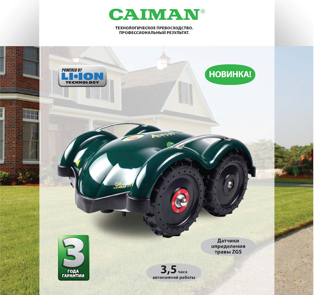 Газонокосилка-робот Caiman Ambrogio L50 Basic