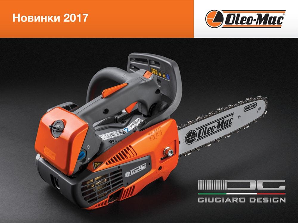 Бензопила Oleo-Mac GST 250 дизайна ItalDesign-Giugiaro S.p.A
