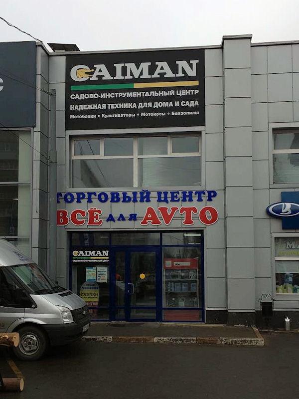 Магазин Caiman в Муроме